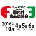 foodexpo-kyushu